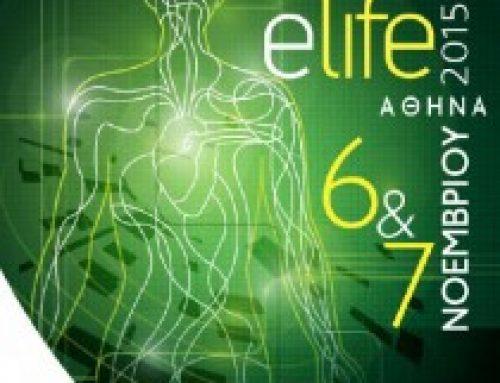 4ο Διεθνές Διεπιστημονικό Συνέδριο, «E-LIFE 2015», της Ελληνικής Εταιρείας Μελέτης της Διαταραχής Εθισμού στο Διαδίκτυο