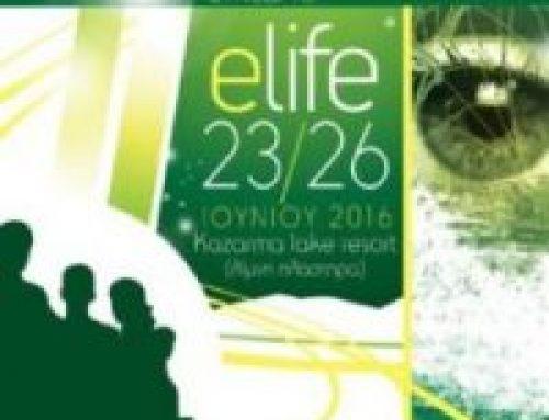 5ο Διεθνές Συνέδριο για τις διαταραχές από τον εθισμό στο Διαδίκτυο e-Life 2016