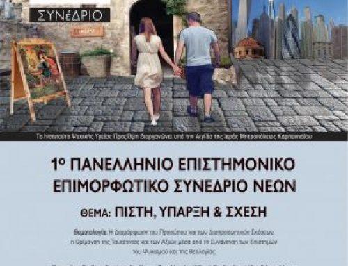 1ο Πανελλήνιο Επιστημονικό Επιμορφωτικό Συνέδριο Νέων  με θέμα  Πίστη, Ύπαρξη & Σχέση