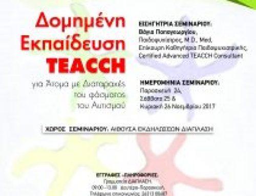 """ΠΡΟΓΡΑΜΜΑ ΣΕΜΙΝΑΡΙΟΥ """"Δομημένη Εκπαίδευση Teacch"""""""